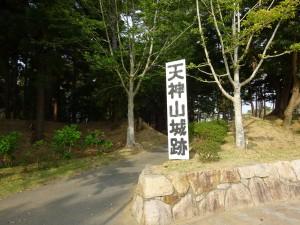 天神山城跡入り口○